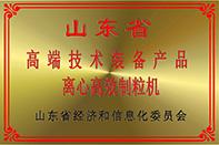 高端技术装备产品证书